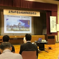 森藩の新田開発(山上がりと大庄屋の活躍