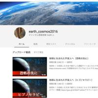 地球に生まれた宇宙人へ(恐怖の先に) なかなか不思議な動画です
