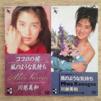 「ココロの鍵 / 風のような気持ち」川越美和 1990年