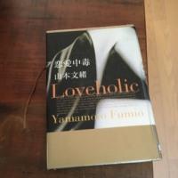 つながり読書90「恋愛中毒」 山本文緒
