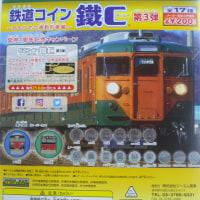 鉄道コイン鐡C第三弾 販売開始しました。