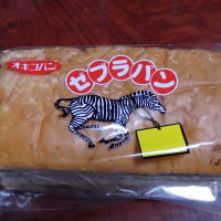 沖縄の味 -ゼブラパン-