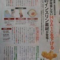 内科医も認める 菊芋の力~血糖値が改善 2の②