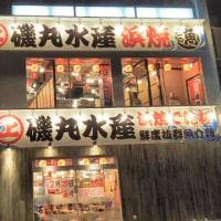 磯丸水産 海鮮焼き居酒屋 27日オープン 大久保駅前店