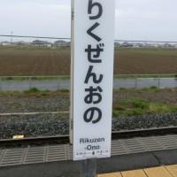 12/04: 宮城ツアー2016 #03 東名~鹿妻 UP