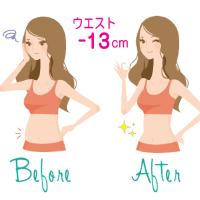【最新★体験談】めちゃくちゃ痩せました!体型が明らかに変わりました!