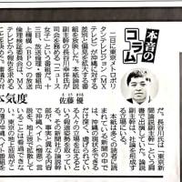 170128 佐藤優;琉球新報&朝日新聞【社説】悪質なデマ拡散する東京MXテレビ