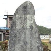先週は、栃木県塩谷町の災害碑調査でしたこの