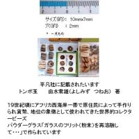 本にも記載されているアンティーク・小粒ガーナ産世界的コレクタービーズコレクションその6