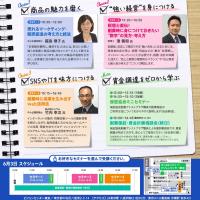 公開講座「創業者向けカフェテリアセミナー」に参加しよう!