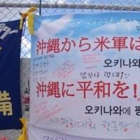 マスコミが報道しない真実  沖縄・高江ヘリパッド問題の〝いま〟