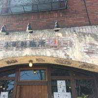 【玉造】昼はうどん、夜はおでんの人気店で☆「薬膳鶏天カレーうどん」(本町製麺所 ゆ)