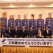 徳島商工会議所青年部 平成28年度卒業式(昭和41年度組)