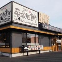 平塚旭食堂