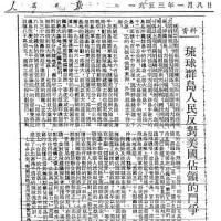 日中平和友好条約を破り三菱重工に40億の戦時賠償までさせ尖閣諸島の事でいい加減にしろ中国!