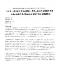 原発事故被災者の補償問題の署名のお願い