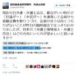 【転載】余命3年時事日記  1579 2017/3/12アラカルト2