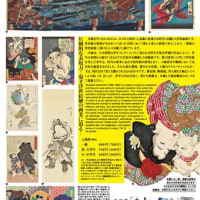 「最後の浮世絵師」展