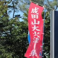成田山 大火渡り