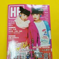 女子高生ファッション雑誌HR