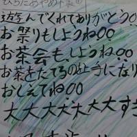 従姉(中学2年生)に書いた孫(小3)のお年賀状