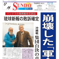 大爆笑!琉球新報、「言論封殺に屈しない」、社説「気に入らない意見に『反日』とレッテルを貼って切り捨てる不寛容な空気が広がっていないか」「言論封殺には屈しない」