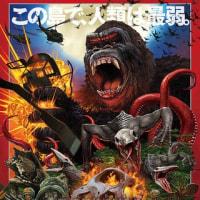 映画「キングコング:髑髏島の巨神」感想