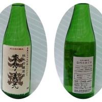 本多義光氏の日本酒