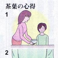 知っておきたい 暮らしの作法 小笠原敬承斎先生 茶菓の心得