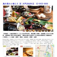 和食:島の恵みと喰らえ 匠  6回新しい羽田空港を体験する旅 「体験・建築・史跡散策とグルメランチ(老舗)」PART2 熊谷