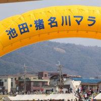 第19回 池田・猪名川マラソン大会