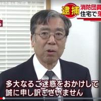 """消防団員の男が""""放火"""" 住宅で落ち葉に灯油"""