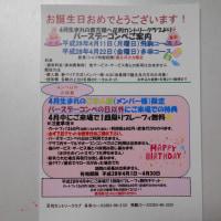 足利カントリークラブから来た会員お誕生日のハガキ!!