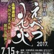 本日!第1回えべつ花火大会!