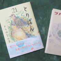 おきにいりの本と、おやつ☆ とりぱん / ツバキ文具店