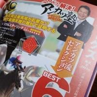 「ギャンブル宝典」5月号 明日19日(水)発売!