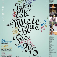TAKAMATSU MUSIC BLUE FES 2015 �����ॹ�����塼��