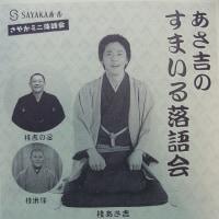 6月17日(土) あさ吉のすまいる落語会☺