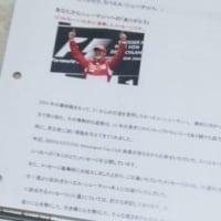 シューマッハ選手へのメッセージ