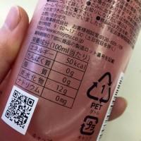【味付け】フルーツジュース・シェイクボール編(美味しいボノラートの飲み方)