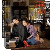 NHKドラマ 『夏目漱石の妻』