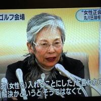 霞が関ゴルフ場女性・差別問題の本質は、対私いじめの、弾圧の一つだ・・・その⒈、渡辺幸子と栗田玲子