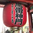 C9イベント浅草花やしき+浅草観光