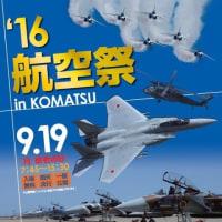 小松基地航空祭の実施について