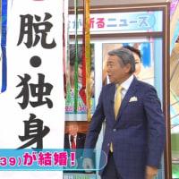 菊川怜、結婚