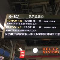 JR新幹線・新大阪駅発「のぞみ136号」名古屋駅着