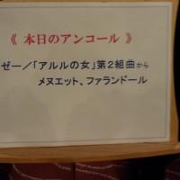 山田和樹指揮 スイス・ロマンド管弦楽団 コンサート