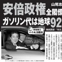対論:山本太郎議員vs安倍晋三首相 「ガリガリ君が収支報告書に載っている理由は?」
