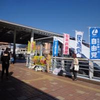 野党4党の旗―海老名駅、大和駅に並び立つ