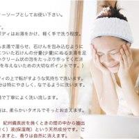 【モニプラ】木酢つるりんソープ